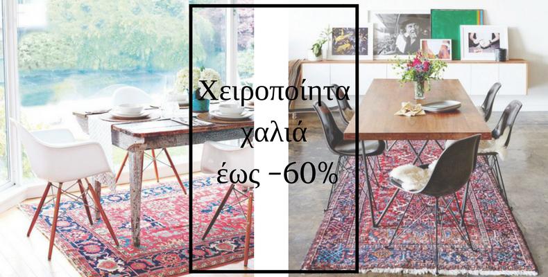 handmade carpets, offer